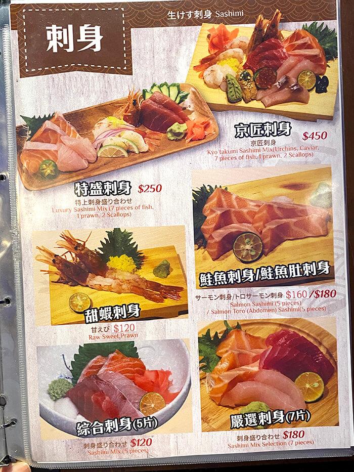 刺身, 甜蝦, 鮭魚生魚片