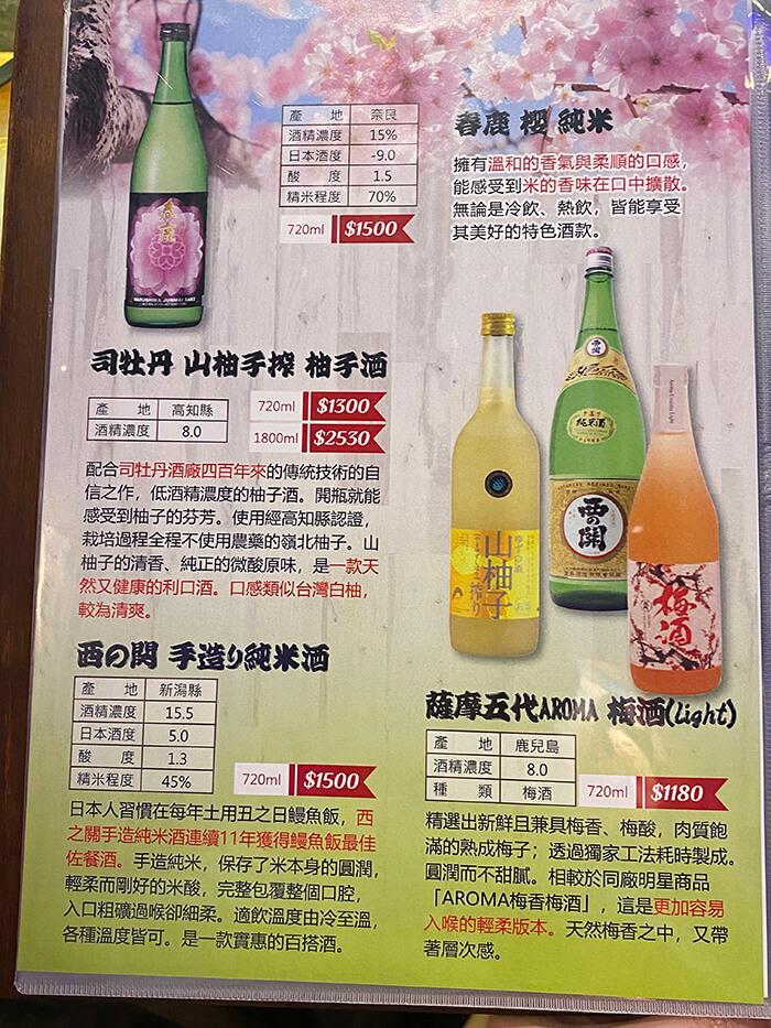 純米, 柚子酒, 純米酒, 梅酒