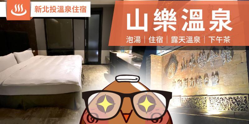 山水樂溫泉會館, 新北投溫泉推薦, 台北溫泉, 北部