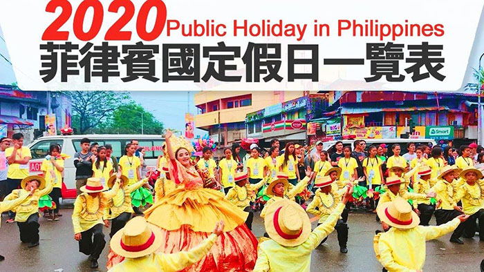 2020 philippines holidays a22