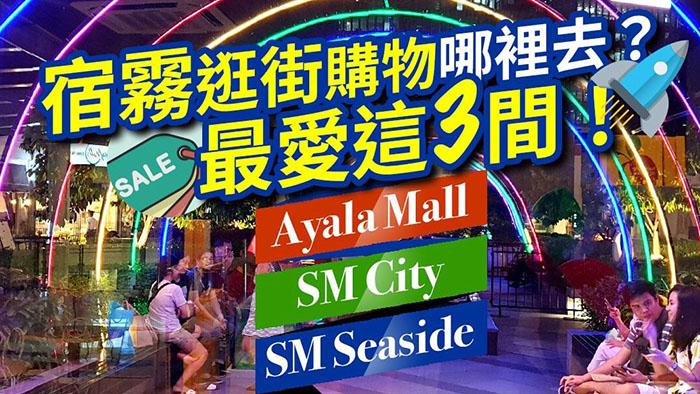 cebu shopping mall aa22