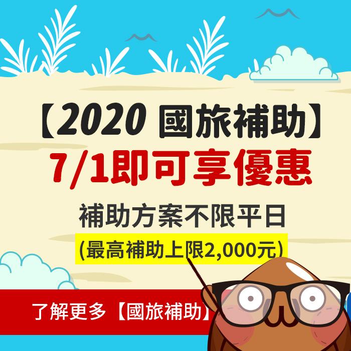 國旅補助2020, 秋冬國旅補助, 如何申請教學