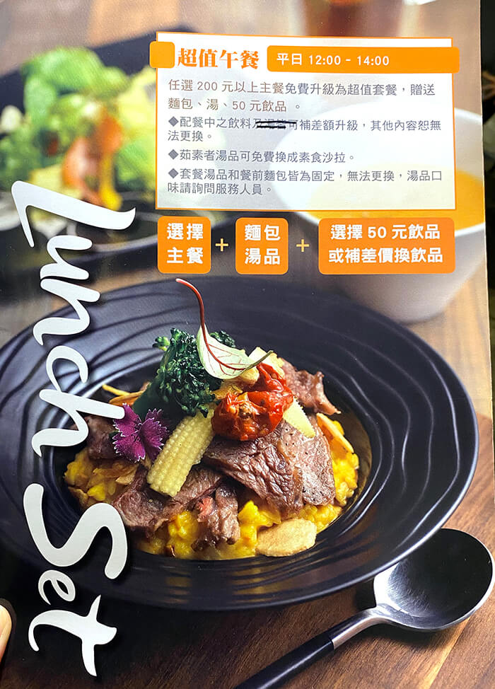 菜單, MENU, 黑邦廚房, 超值午餐