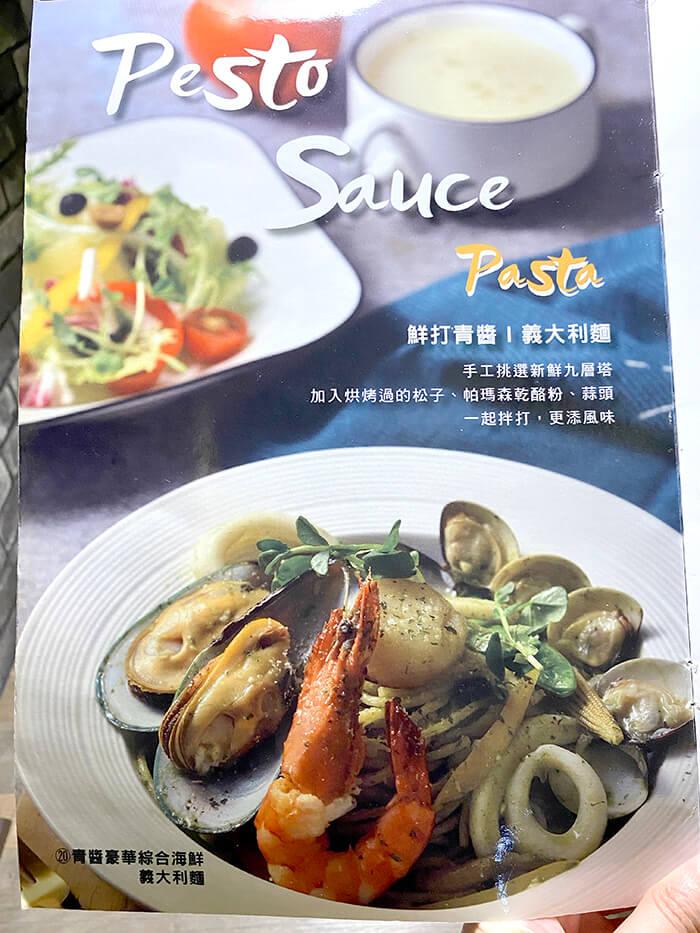 菜單, Pasta, 黑邦廚房