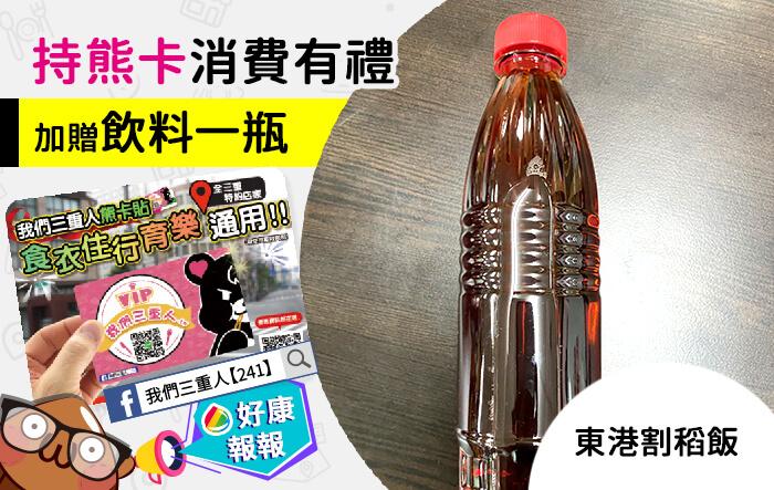 241熊卡貼優惠, 蘆洲東港割稻飯