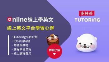 Online線上學英語, Tutoring多特英, 學習心得