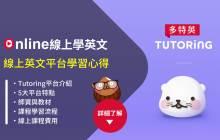 【線上英文學習心得】Tutoring實際上課體驗,24小時 一對一英語會話App – 英文會話課程
