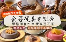 加熱即食推薦【金菩提養身即食包】簡單加熱,美味上桌 | 料理包 – 養生豆花凍