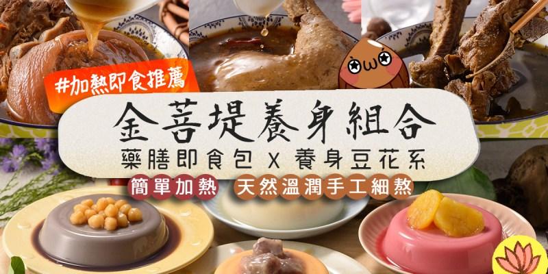 加熱即食包, 加熱即食料理, 金菩提養身即食包