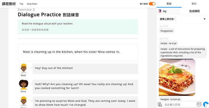 英文對話練習