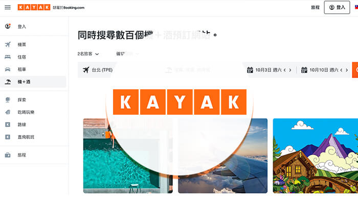 旅遊平台比價,KAYAK
