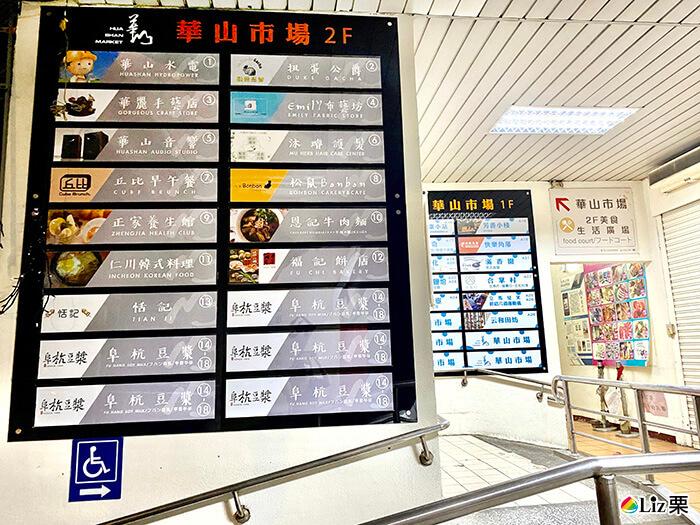 華山菜市場