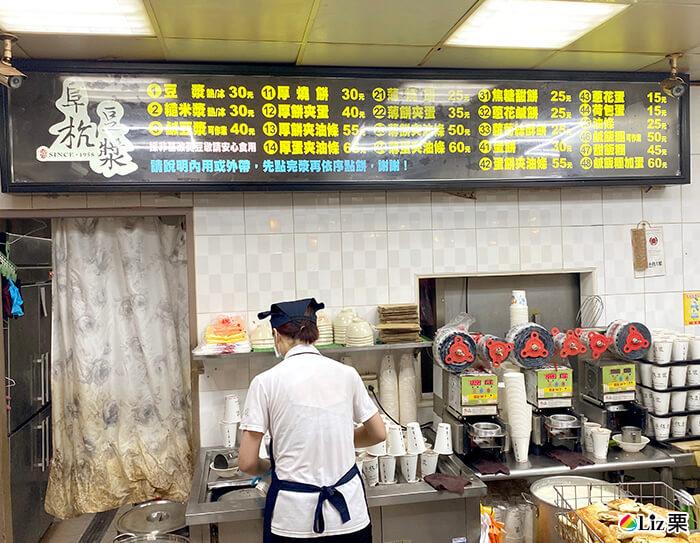 阜杭早餐,復航,台灣必吃早點