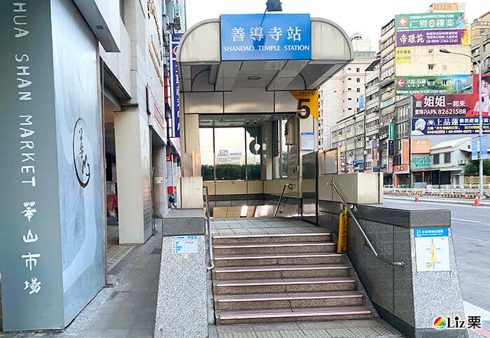 善導寺站5號出口