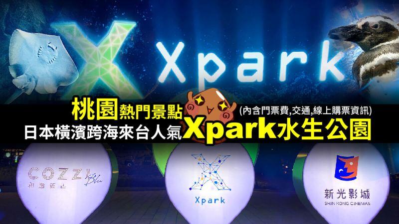 xpark,桃園景點推薦,水生公園,水族館
