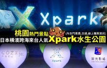 《桃園熱門景點》日本跨海來台人氣Xpark水族館-台灣首座新都會型水生公園 (包含門票費,交通,線上購票資訊)-桃園青埔
