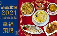 年菜預購推薦【晶品北海餐廳】幸福小家庭年菜饗宴(5人份)主廚當天現做,2021年菜外帶|新北-三重