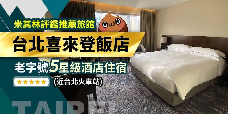 米其林評鑑推薦旅館,台北喜來登飯店,5星級酒店