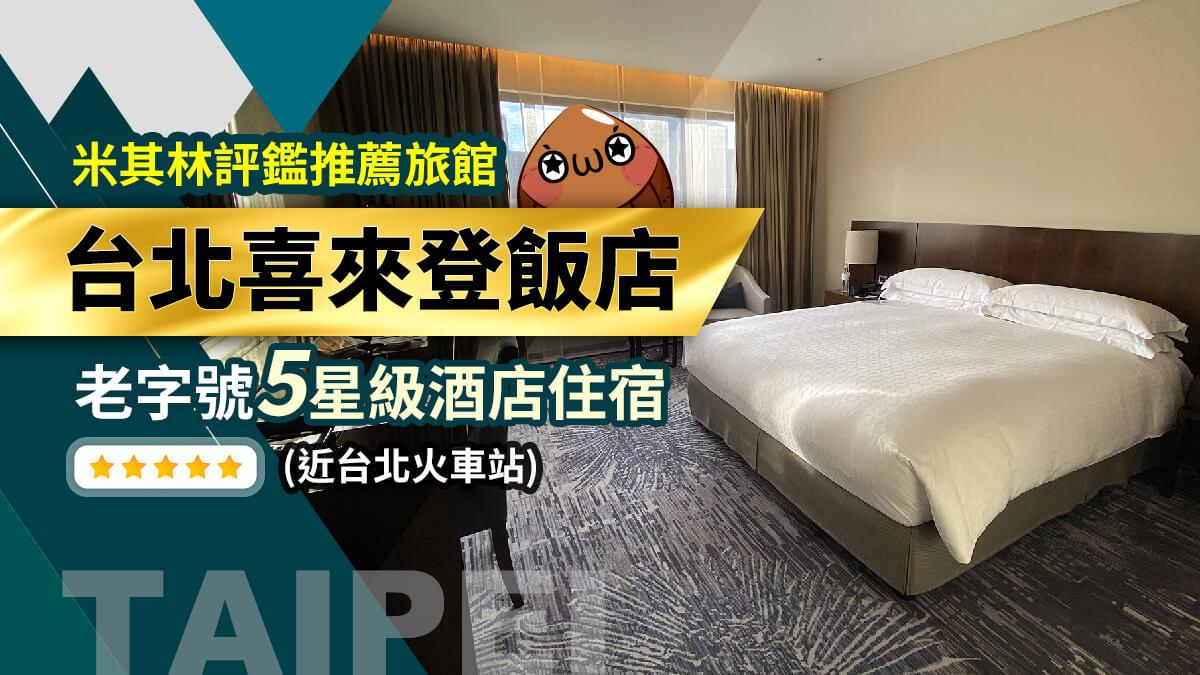 五星級飯店推薦, 台北酒店推薦
