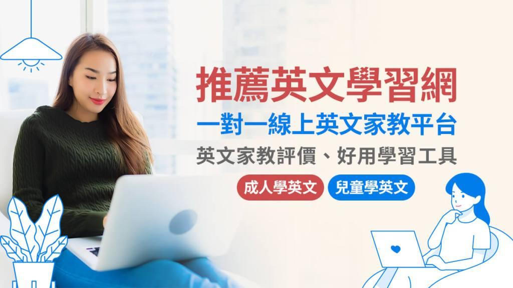 線上英文學習一對一教學平台