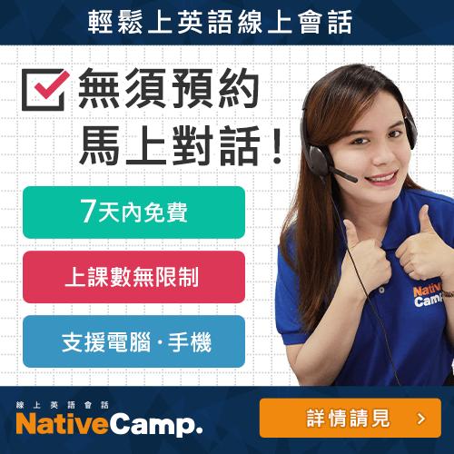Native Camp線上英文,感想,教學