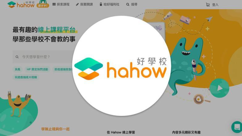 hahow線上學習平台