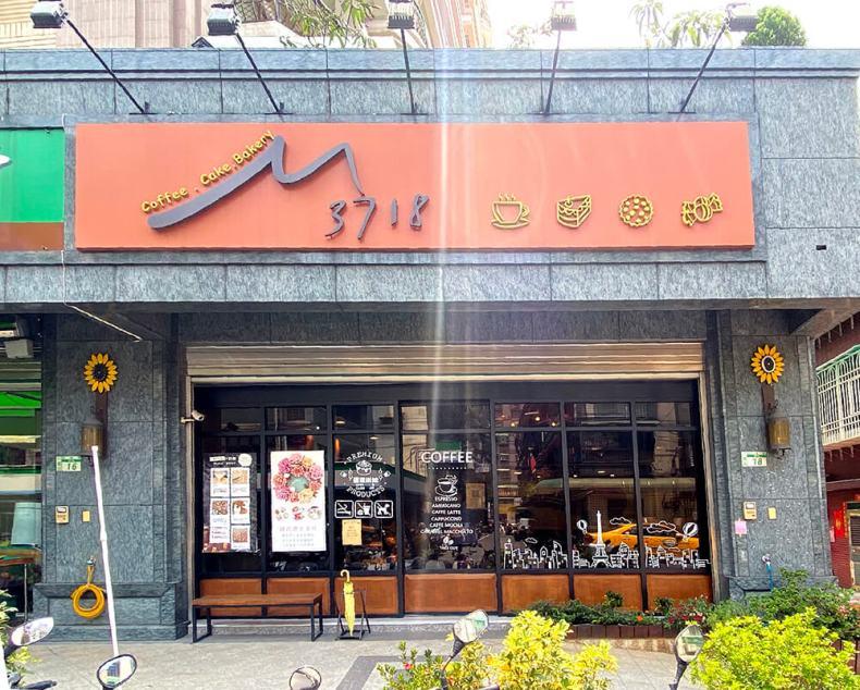 M3718,三重甜點店,三重站咖啡廳,早午餐
