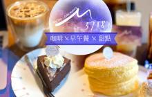 三重療癒下午茶【M3718】好吃的舒芙蕾厚鬆餅| 手工甜點| 咖啡店| 手作牛奶糖 -捷運三重站對面