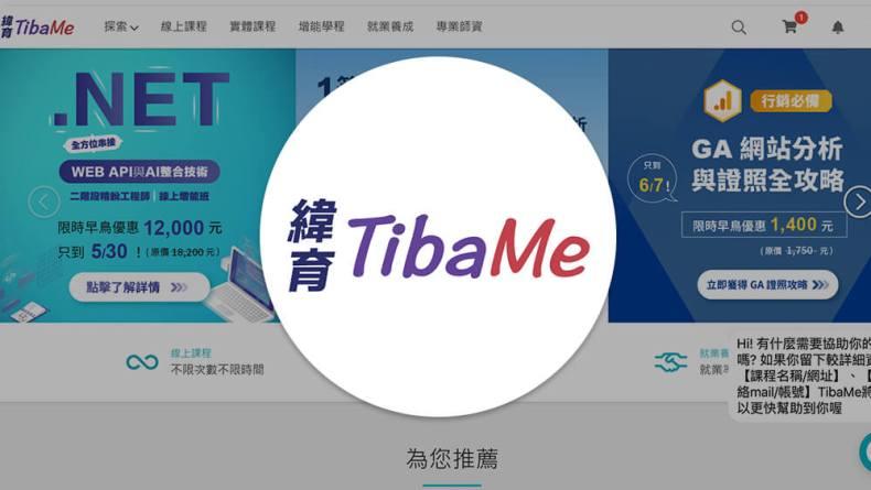 TibaMe,緯育,線上學習課程