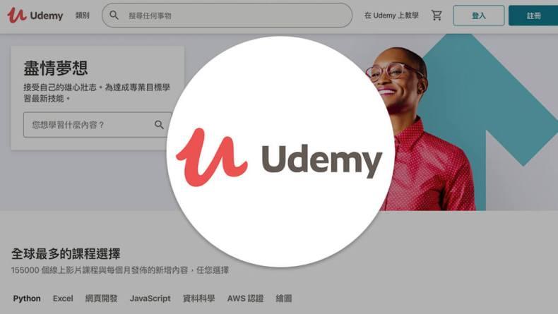 Udemy線上學習課程