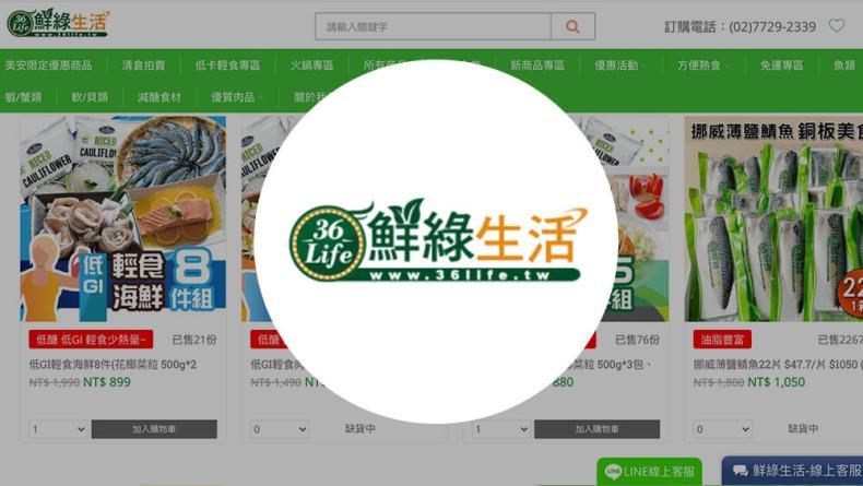 36life,鮮綠生活,線上買菜