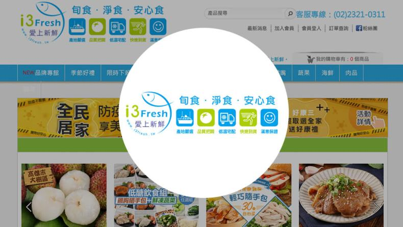 i3fresh,線上採買食物