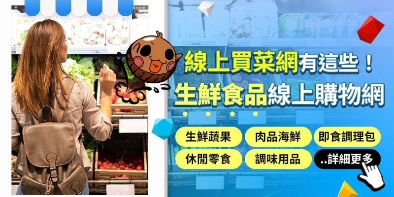 生鮮蔬果,海鮮,即食調理包,休閒零食,調味品採購