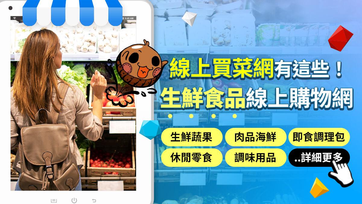線上買菜網