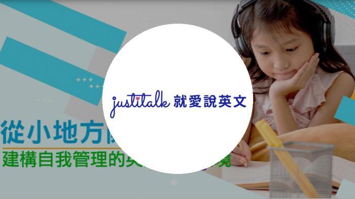兒童英文教學,Justitlak,適合小朋友的線上英文課程