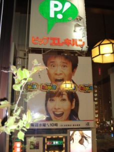 Osaka billboards