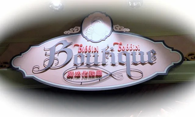 Hong Kong Bibbidi Bobbidi Boutique sign