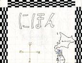 Map of Japan (top)