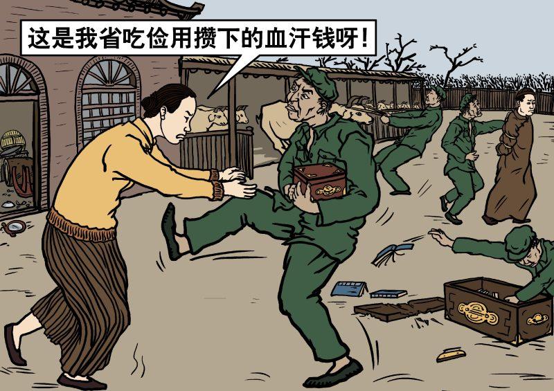 Tranh minh họa cảnh cướp của nhà giàu của quân đội ĐCSTQ.