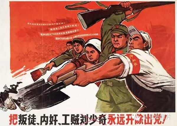 Tranh tuyên truyền đả đảo Lưu Thiếu Kỳ (11/1968).