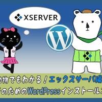 動物でもわかる!エックスサーバー編・初心者のためのWordPressインストール方法