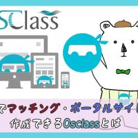 CMS無料でマッチング+ポータルサイトが作成できるOsclassとは