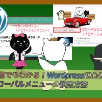 動物でも分かる!Wordpress初心者へ、グローバルメニューの設定方法