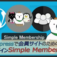 Wordpressで会員サイト用の無料プラグインSimple Membership!