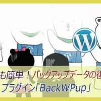 とっても簡単!バックアップデータの復元方法「BackWPup」