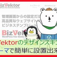 BizVektorのデザインスキンが簡単に設置出来る方法(子テーマ・カスタマイズ)