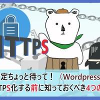 SSL化ちょっと待って!HTTPS化する前に知っておくべき4つの設定(Wordpressセキュリティ)