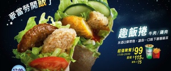 McDonald's Taiwan Rolls Out New Rice McWraps