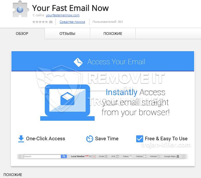 remove yourfastemailnow.com virus