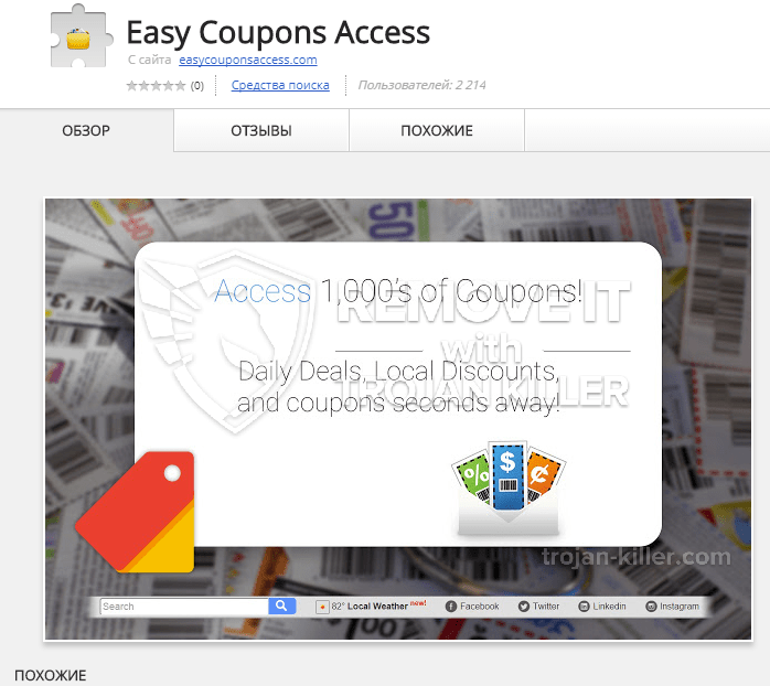 remove easycouponsaccess.com virus